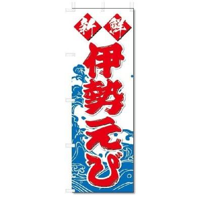のぼり のぼり旗 新鮮 伊勢えび(W600×H1800)