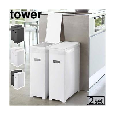 ゴミ箱 おしゃれ スリム 分別 tower タワー スリム蓋付きゴミ箱 2個組
