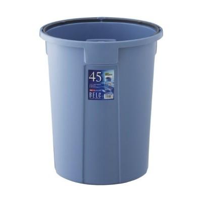 リス『使い易い丸型ゴミ容器』 ベルク 45N 45L 本体 ブルー
