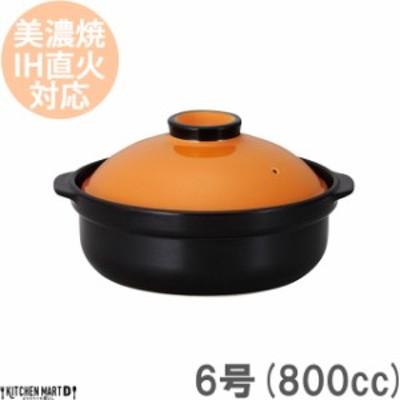 IH対応!日本製土鍋。宴(うたげ)オレンジ ブラック6号(1人用)ステンレス板セット800cc 美濃焼 耐熱 直火対応 黒 おしゃれ ギフト プレ