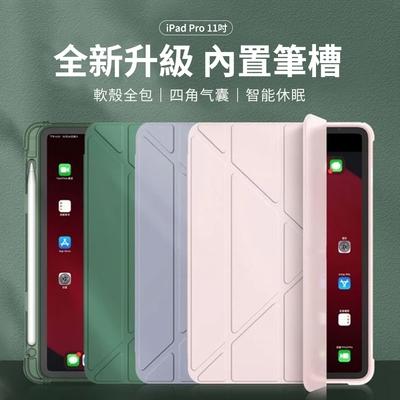 OMG iPad Pro 11吋 2021版 智能休眠喚醒 多折變形皮套 內置筆槽 四角氣囊平板保護套