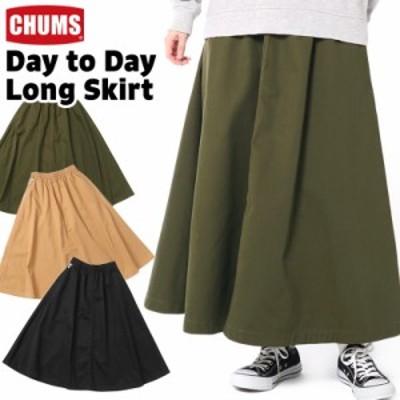 チャムス / CHUMS デイ トゥ デイ ロング スカート Day to Day Long Skirt (フレア、ウエストギャザー、Aライン) CHUMS(チャムス)ONLINE