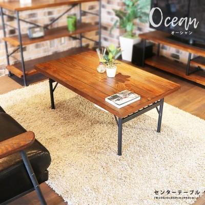 センターテーブル オーシャン 木製 アイアン スチール テーブル 木製テーブル レトロ ビンテージ セール