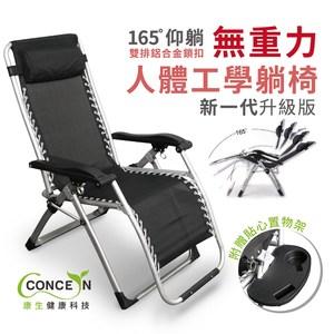 【Concern康生】新一代 無重力人體工學躺椅