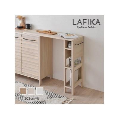 キッチン 作業台 シンプル / オプションテーブル LAFIKA
