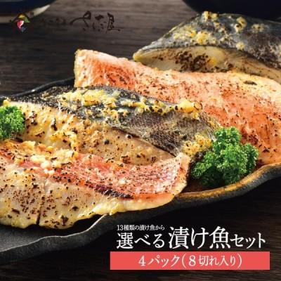 おまかせ味噌漬け [5種10切]  鯖 サーモン あじ ぶり 赤魚 さわら おすすめの漬け魚を詰め合わせ(2品固定)【冷凍便】