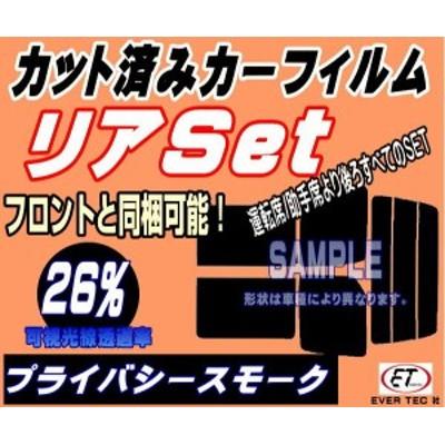 リア (s) ステップワゴン 前期 RF3 RF4 Atype (26%) カット済み カーフィルム 車種別 パワースライドドア用 ホンダ