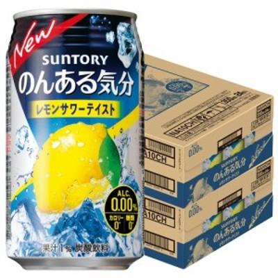 スマプレ会員 送料無料  サントリー のんある気分 レモンサワー 350ml×48本【北海道・東北・四国・九州地方は別途送料が掛かります。】