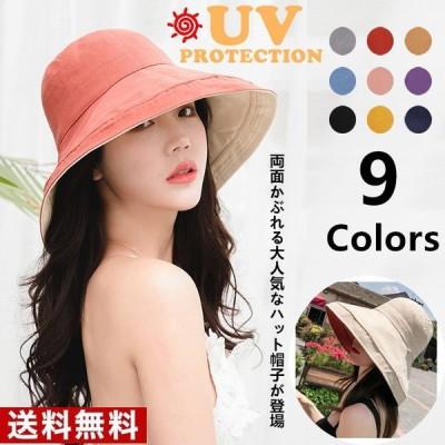 ハット帽子 折りたたみ可 小顔効果抜群 エレガント つば広 春 夏 海 UVケア UVカット オシャレ 母の日 UVカット帽子 リバーシブル