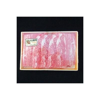 嬉野市 ふるさと納税 佐賀和牛バラ肉薄切り 500g