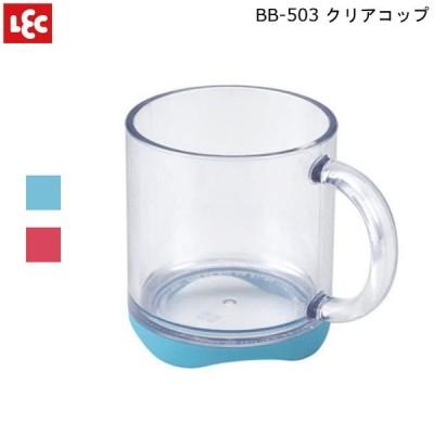 クリアコップ レック LEC 清潔感 歯磨き 通気性 シンプル 汚れにくい 滑りにくい BB-503