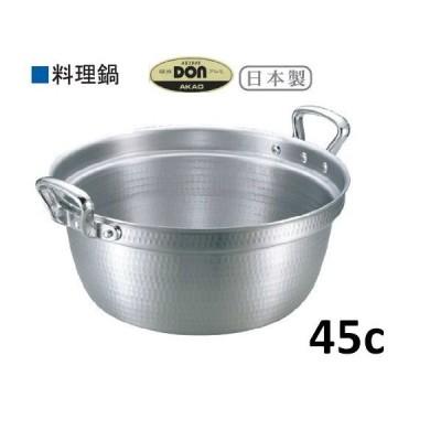 アカオ DON 打出料理鍋・45c