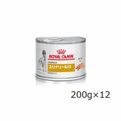 ロイヤルカナン 犬用 ユリナリーS/O ウェット 缶 200g×12
