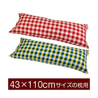 枕カバー 43×110cmの枕用ファスナー式  チェック綿100% ぶつぬいロック仕上げ