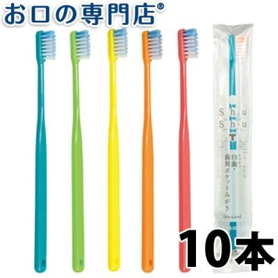 歯ブラシ FEED(フィード)Shu Shu(シュシュ)臼歯・歯周ポケットみがき ×10本 メール便送料無料