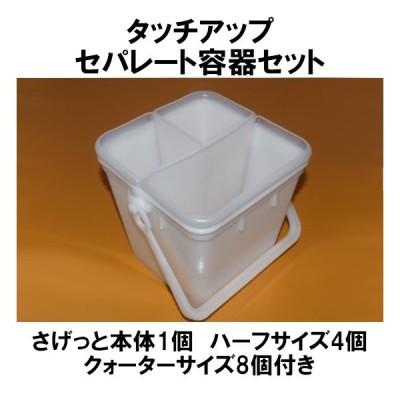 タッチアップセパレート容器セット