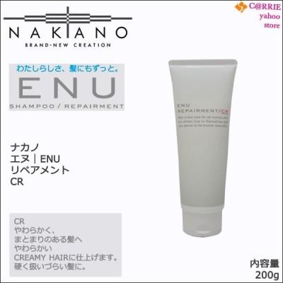 ナカノ エヌ(ENU) リペアメント CR 200g  硬く扱いづらい髪に | トリートメント