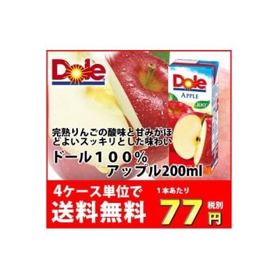 送料無料 Dole(ドール) 果汁100%ジュース アップル 200ml 4ケース(72本) りんごの優しい甘味