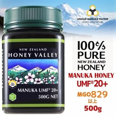 【送料無料】マヌカハニー UMF20+ 500g 天然蜂蜜 ハニーバレー MGO829以上 はちみつ