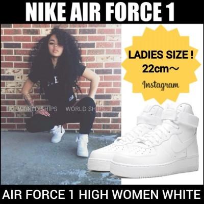 ナイキ エア フォース 1 Nike Air Force 1 HIGH ホワイト ハイカット スニーカー 超希少レディースモデル