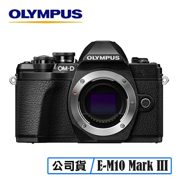 送64G記憶卡+相機包 OLYMPUS OM-D E-M10 Mark III BODY 機身 單眼相機 公司貨