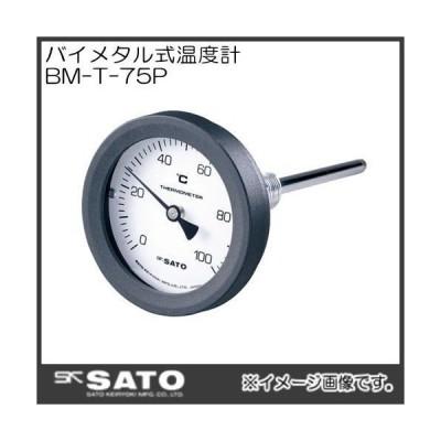 バイメタル式温度計(0〜50℃・L=100) BM-T-75P NO.2087-00 SATO・佐藤計量器