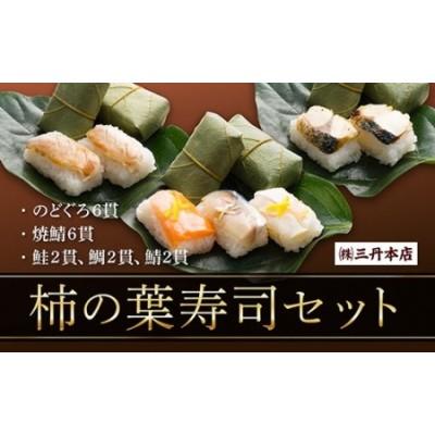 柿の葉すしセット のどぐろ・三味(鮭、鯛、鯖)・焼鯖