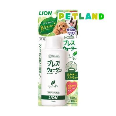 ペットキッス ブレスウォーター リーフの香り ( 150ml )/ ペットキッス