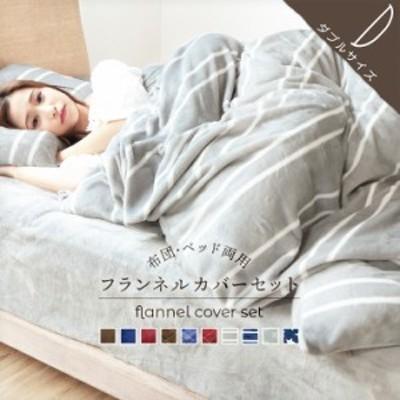 布団ベッド兼用 あったかカバー4点セット ダブルサイズ  フランネル 掛け布団カバー ワンタッチシーツ ボックスシーツ 枕カバー A955