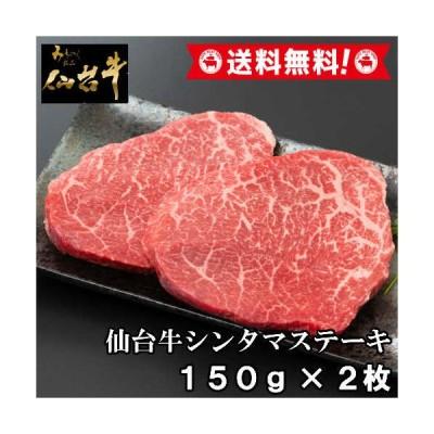 仙台牛 シンタマ もも肉 赤身 ステーキ 2人前 150g×2枚 送料無料 ギフト 贈り物 ご褒美 ステーキ用 最高級 a5 和牛 御中元 御歳暮