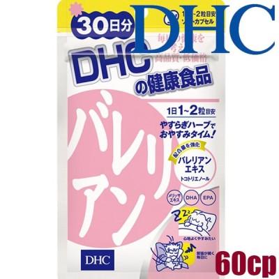 ゆうパケット可 ディーエイチシー DHC バレリアン 60粒/30日分 バレリアンエキス末含有食品