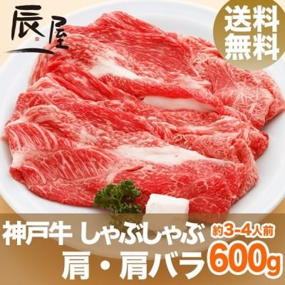 神戸牛 しゃぶしゃぶ肉 肩・肩バラ 600g 送料無料 牛肉 ギフト 内祝い お祝い 御祝 お返し 御礼 結婚 出産 グルメ