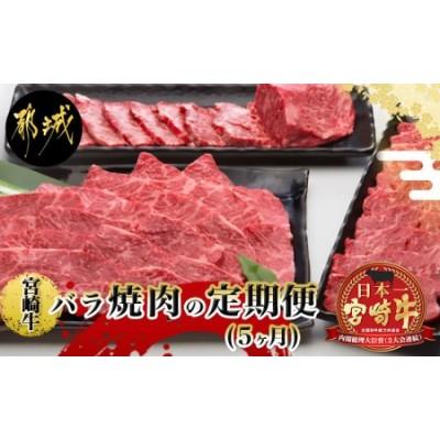 宮崎牛バラ焼肉の定期便(5ヶ月)_T60(5)-8401