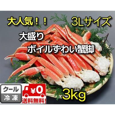 大盛り 3Lサイズボイルずわい蟹脚3kg