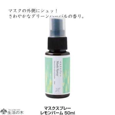 マスクスプレー レモンバーム 50ml [生活の木]