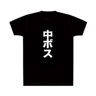 中ボス (ブラック M)