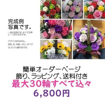 世界に一つだけの花 30本オリジナル製作 ソープフラワーの花束 花かご