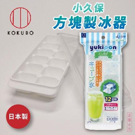 日本品牌【小久保工業所】方塊製冰器