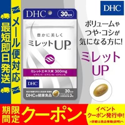 【 DHC 公式 最短即日発送 】 サプリ ミレットエキス ミレットUP (アップ) 30日分 | サプリメント メール便対応