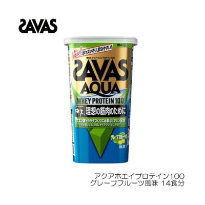SAVAS ザバス アクアホエイプロテイン100 グレープフルーツ風味 14食分 31118MJ CA1342