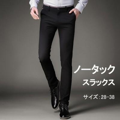 スラックス メンズ ビジネススラックス  スリム ビジネスパンツ ノータック  メンズ ズボン ウォッシャブル スーツパンツ 美脚  細身 紳士ズボンgzlm-051