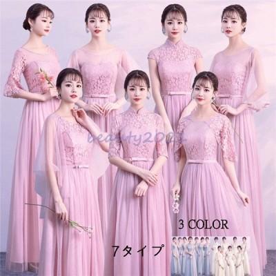 ブライズメイドドレス ウェディングドレス ロングドレス プリンセスドレス スレンダーライン 花嫁の結婚式 7タイプ パーディー