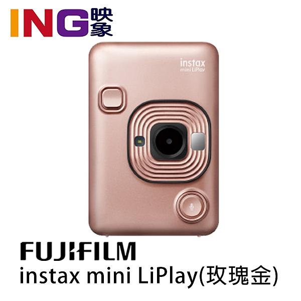 【映象攝影】FUJIFILM instax mini LiPlay 玫瑰金(粉紅色) 數位拍立得相機 恆昶公司貨 印相機 富士