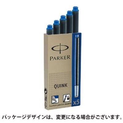 【即納可能】パーカー(PARKER) クインク・カートリッジ 5本入り メール便可