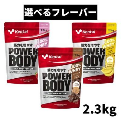 ケンタイ パワーボディ 100%ホエイプロテイン ミルクチョコ バナナラテ ストロベリー 2.3kg Kentai