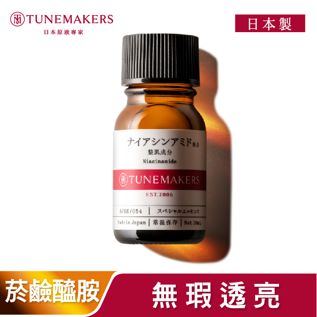 TUNEMAKERS 菸鹼醯胺亮白原液10ml