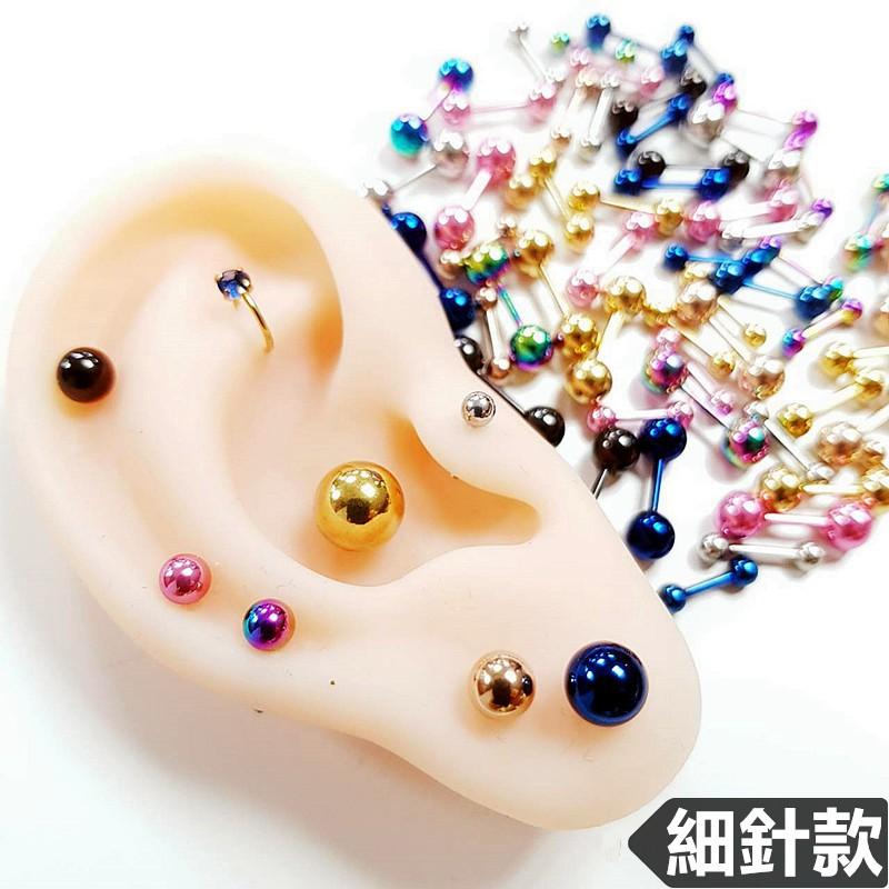 316L醫療鋼3 4 5 6 8mm細針鈦鋼小圓球 耳環 耳骨 單支價 阿緹斯