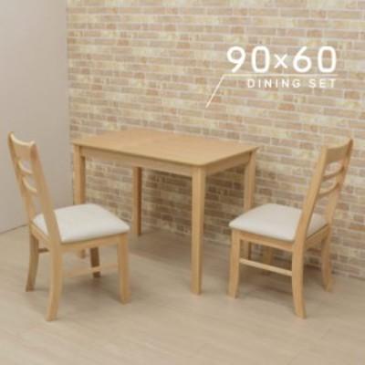 クリア塗装 ダイニングテーブルセット 幅90cm 2人用 meri90-3-kurosu360cn クリアナチュラル 3点 アウトレット 10s-2k hr so