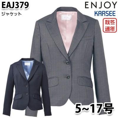 EAJ379 ジャケット 5号から17号 カーシーKARSEEエンジョイENJOYオフィスウェア事務服SALEセール