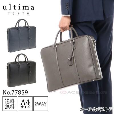 ビジネスバッグ メンズ 本革 薄マチ エース ultima TOKYO ハーヴィー 77859 ブリーフケース A4サイズ収納のスタンダードなレザーブリーフ